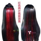 挑染髪片 個性彩色炫彩髮條自貼片頭髮髮束挑染假髮片細長彩帶日韓潮品直接 多色