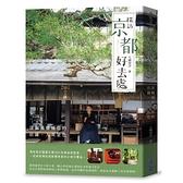 探訪京都好去處:深掘滿懷憧憬的店鋪.人與景色