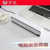 桌面筆記本小音箱臺式機電腦音響長條usb條形回音壁迷你辦公家用