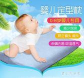 定型枕 嬰兒枕頭寶寶0-1-3-6歲夏季透氣新生兒加長 BF7435『寶貝兒童裝』