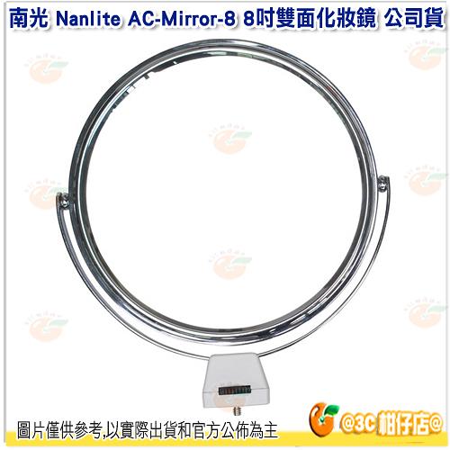 南冠 南光 Nanlite AC-Mirror-8 8吋雙面化妝鏡 公司貨 雙面鏡 攝影棚 2倍放大 環形燈 適用