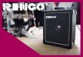 【小麥老師 樂器館】RINGO 音箱 25W 台灣製造 音箱擴大器 電吉他 貝斯 Bass 電子琴 電木吉他