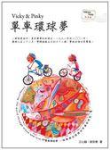(二手書)單車環球夢