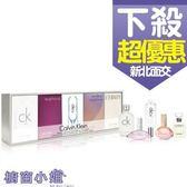 Calvin Klein CK 女性淡香水 小香禮盒 5入組 ONE+誘惑+CK2+無盡誘惑+永恆