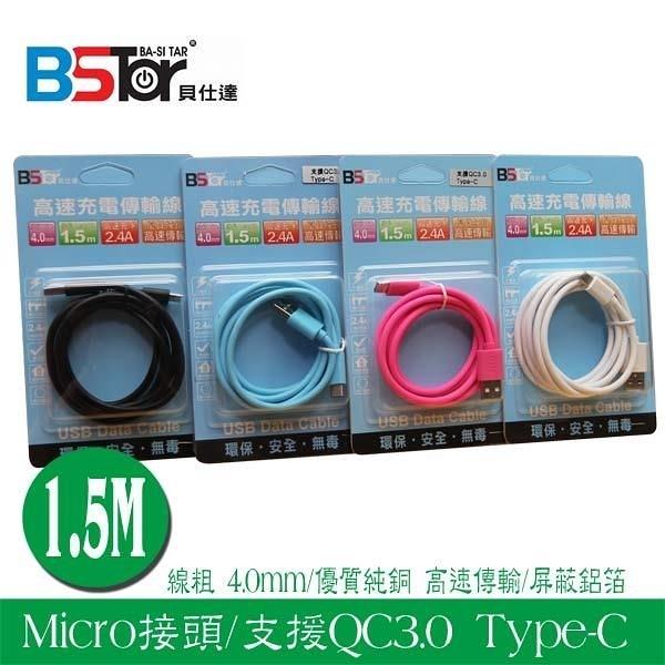 【南紡購物中心】BSTar OD4.0高速充電線 超耐折 -1.5M傳輸線-Android