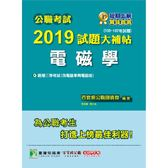 公職考試2019試題大補帖【電磁學】(100~107年試題)
