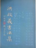 【書寶二手書T2/藝術_WFB】洪啟義書法集_洪啟義作