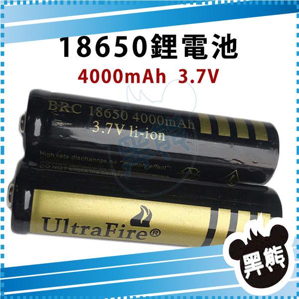 黑熊館 全新品 充電式18650充電電池 18650鋰電池 3.7V 超高容量防爆 手電筒LED露營頭燈充電器用