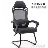 電腦椅電腦椅電競辦公椅家用休閒舒適簡約可躺靠學生寫字升降轉久坐椅子 【全館免運】