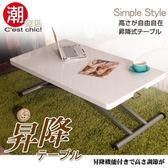 【C est Chic】Fressange法桑琪昇降機能桌-白色