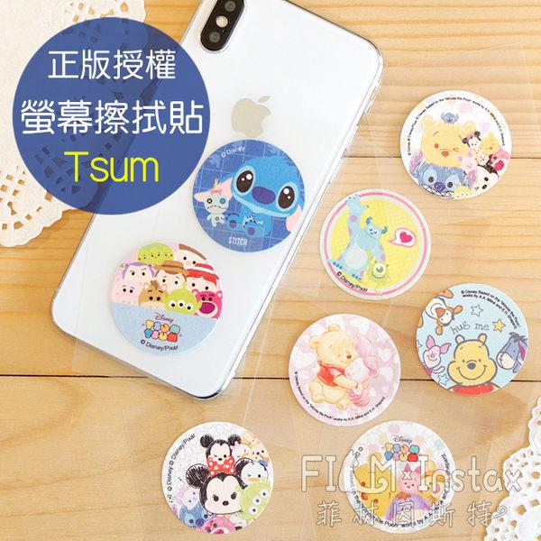 菲林因斯特《 Tsum 螢幕擦拭貼 》 正版授權 Disney 迪士尼 Q版 滋姆滋姆 彩色布貼 玻璃 鏡子 清潔貼