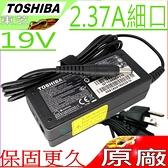 TOSHIBA 45W 充電器(原廠細頭)-19V,2.37A,AT105,AT105-SP0160,AT105-SP101L,AT105-T108,AT105-T1016,AT105-T1032