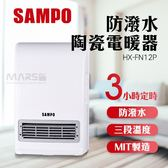 【marsfun火星樂】SAMPO 聲寶 防潑水陶瓷電暖器 電暖扇 3小時定時 三段溫度 台灣製造 HX-FN12P
