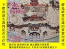 二手書博民逛書店中華遺產2009年7月總第45期罕見絕版頤和園 帶主題地圖Y436578