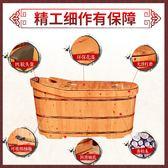 香柏木桶 沐浴桶 家用熏蒸泡澡桶 實木洗澡桶 浴缸成人坐浴盆