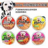 【zoo寵物商城】聖萊西Seeds《boby 特級機能愛犬餐罐》80g*12杯