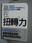 【書寶二手書T1/財經企管_MOJ】贏在扭轉力_孔毅