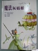 【書寶二手書T4/少年童書_WFP】魔法灰姑娘_Bruder Grimm, Wilhelm Grimm作; 高采薇譯寫