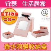 香水 附鏡收納盒化妝鏡首飾盒置物盒小物盒珠寶盒非項鍊手鍊耳環戒指