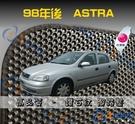 【鑽石紋】98-03年 Astra 精湛 腳踏墊 / 台灣製造 工廠直營 / astra海馬腳踏墊 astra腳踏墊 astra踏墊