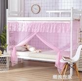 學生宿舍蚊帳 1.5m床1.0m寢室0.9單人1.2米家用上鋪上下鋪通用床『潮流世家』