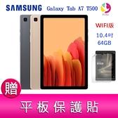 分期0利率 三星 SAMSUNG Galaxy Tab A7 64G T500 10.4吋平板電腦(WiFi版) 贈『平板保護貼*1』
