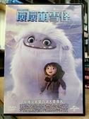 挖寶二手片-P01-386-正版DVD-動畫【壞壞萌雪怪】-馴龍高手製作團隊(直購價)
