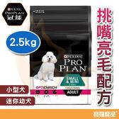 冠能ProPlan 小型及迷你成犬狗飼料 挑嘴亮毛配方 2.5kg【寶羅寵品】