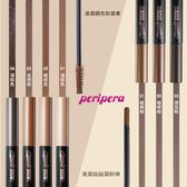 【Peripera】美眉顯色彩眉膏/絲絨眉粉棒 多款任選 ◆86小舖 ◆