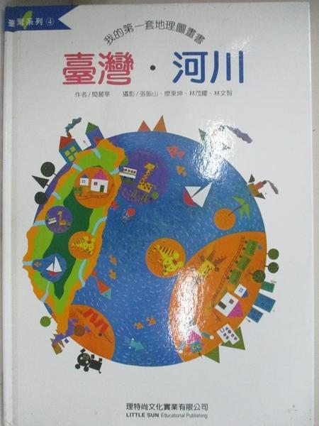【書寶二手書T4/兒童文學_DIG】臺灣.河川_簡麗華作