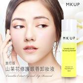 MKUP美咖 山茶花修護眼唇卸妝液(50ml)【小三美日】