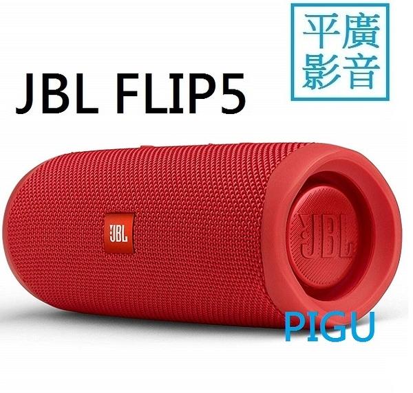 平廣 JBL FLIP5 紅色 藍芽喇叭 送袋正台灣英大公司貨 FLIP 5 第5代 IPX7 可防水