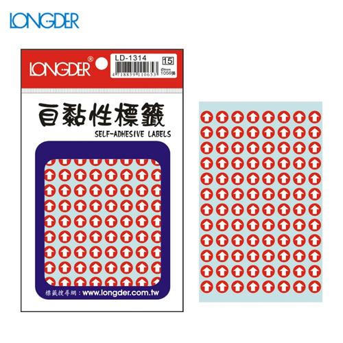 【量販50包】龍德 自黏性標籤 LD-1314(紅底白色箭頭) 8mm(1056張/包)標示/分類/標籤/信封/貼紙/文書