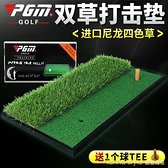高爾夫雙草打擊墊 揮桿墊 切桿墊 室內練習墊 golf打擊墊 雙用 全館新品85折