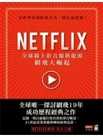 二手書博民逛書店《NETFLIX:全球線上影音服務龍頭網飛大崛起》 R2Y ISBN:9869253865