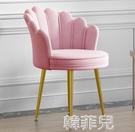 化妝椅 北歐輕奢ins化妝椅餐椅網紅梳妝書桌靠背椅凳子餐廳簡約家用椅子 MKS韓菲兒