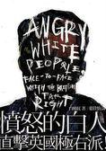 (二手書)憤怒的白人:直擊英國極右派!