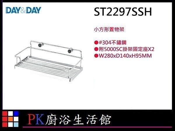 ❤PK廚浴生活館 實體店面❤DAY&DAY 日日 不鏽鋼衛浴配件 ST2297SSH 小方形置物架
