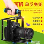 攝影手持穩定器 溯途單反相機手持攝影攝像支架LED燈視頻拍攝支架手提兔籠穩定器【全館免運】
