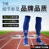 女長筒球襪足球襪男專業運動毛巾底防滑襪子【探索者】