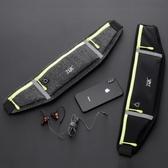 運動腰包 運動腰包跑步手機包男女多功能戶外裝備防水隱形超薄迷你小腰帶包 全館免運