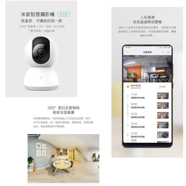 米家智慧攝影機 1080p雲台版 小米監視器