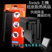 【NS週邊 可刷卡】☆ 良值 Switch 主機底座散熱風扇 冷卻 支架 低噪音 立架 ☆【台中星光電玩】