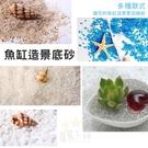水族 沙子 砂 裝飾 造景 魚缸石 玻璃石 園藝造景石底砂 底沙 底石 石頭 水晶砂 ⭐星星小舖⭐
