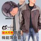 CS衣舖 加大尺碼 3L-4L 高機能 防風 防潑水 薄外套 兩色 6511