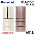 【Panasonic國際】601L 六門變頻冰箱 NR-F607VT-N1/R1 免運費