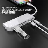 多合一蘋果讀卡器手機otg多功能單反相機套件SD/U盤ipad轉 換接頭