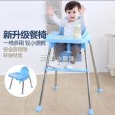 兒童餐椅寶寶餐椅嬰兒童椅子幼兒吃飯桌可折疊座椅多功能便攜式小孩bYJT 『獨家』流行館