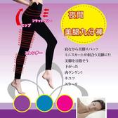 Qmishop 日本夜間專用美體襪 夜間美腿襪 【QHS6】