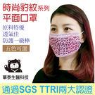 時尚豹紋印花口罩 /全台藥局暢銷款/ 特優材質 台灣製造 不織布口罩/專業級防護/流感季 / PM2.5紫爆